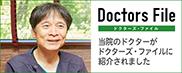 病院・クリニック、医者を探すならドクターズ・ファイル