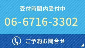 ご予約お問い合わせ電話番号