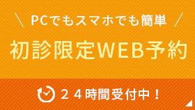 初診限定WEB予約