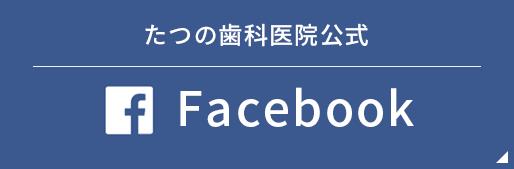 たつの歯科医院公式Facebook