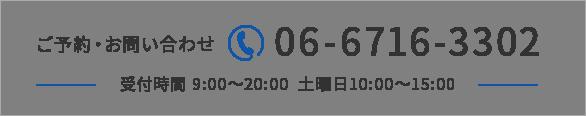 ご予約・お問い合わせ06-6716-3302