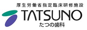 大阪市生野区の歯医者「たつの歯科医院」